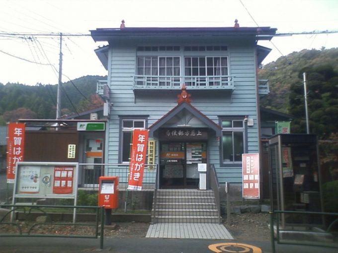 陣馬街道レトロな郵便局