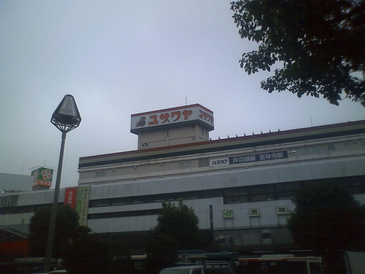 吉祥寺ユザワヤ(旧ターミナルエコー)