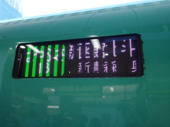 はやぶさ号LED方向幕新函館北斗