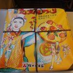 松川弁当店駅弁山形花笠まつり