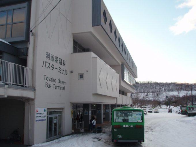 冬の洞爺湖温泉バスターミナル