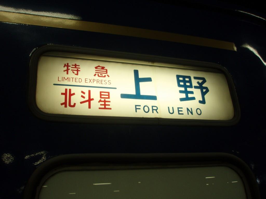国鉄のフォントが懐かしい方向幕。在りし日の北斗星上野行き表示。