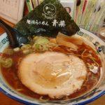 旭川らぅめん青葉のしょう油ラーメン