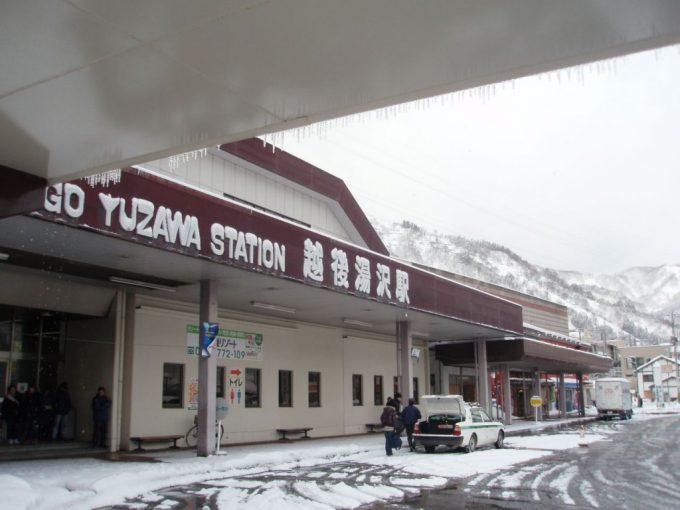 冬の越後湯沢駅前