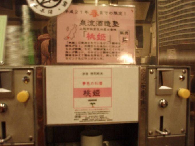 越の室自販機桃姫
