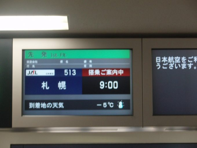 JALで札幌へ