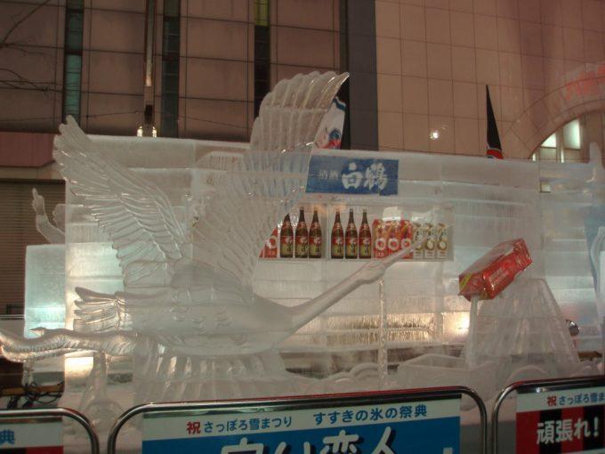 さっぽろ雪まつりすすきの会場清酒白鶴