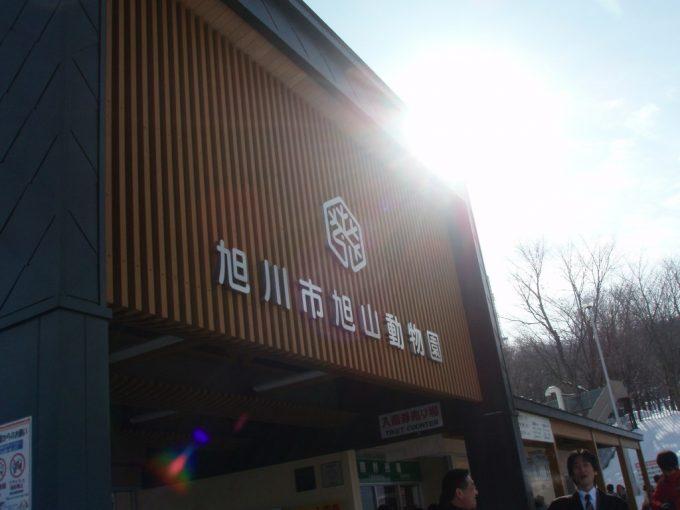 旭山動物園入口