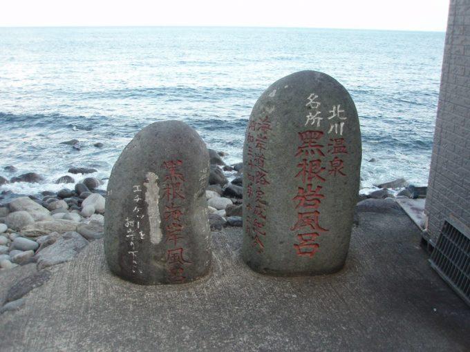 黒根岩風呂石碑
