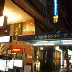 紀州鉄道名古屋栄ホテル