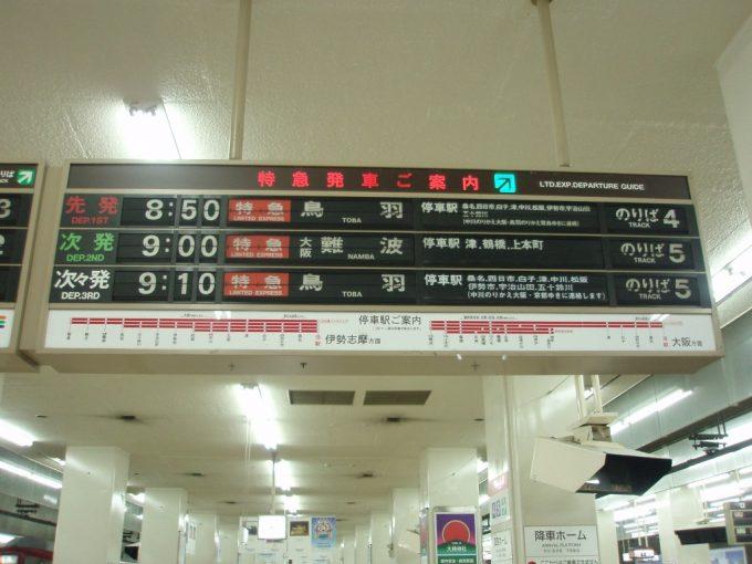 パタパタ式が懐かしい近鉄名古屋駅反転フラップ式案内板