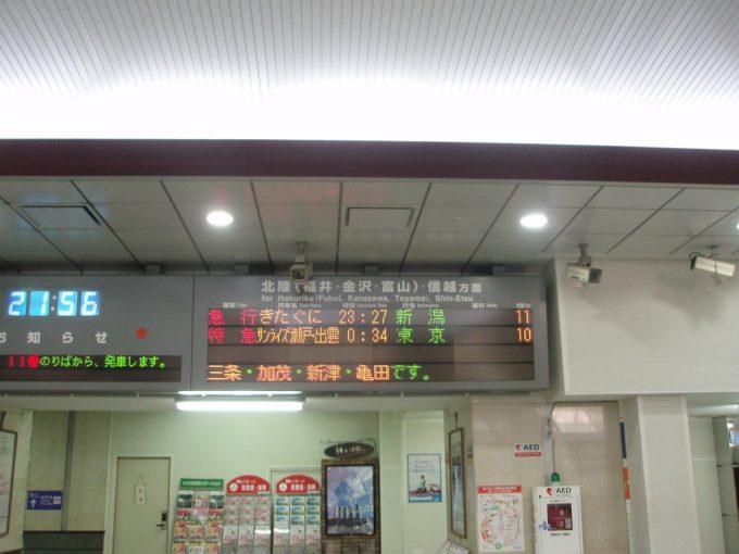 大阪駅に表示される急行きたぐに新潟行き
