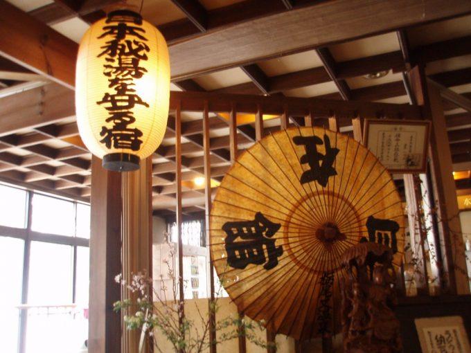 栃尾又温泉自在館番傘と秘湯を守る会提灯