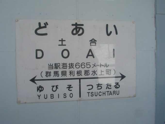 土合駅上り線は地上駅