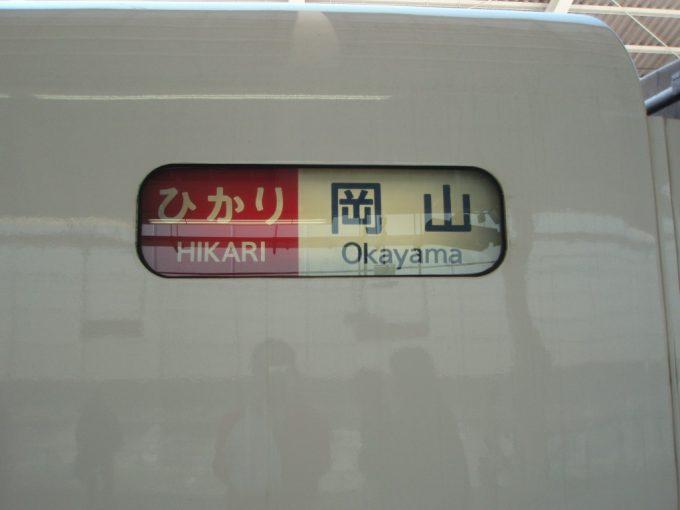 300系ひかり岡山行き方向幕