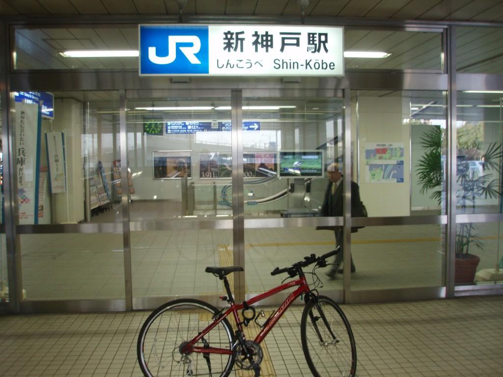 愛車と共に新神戸駅到着