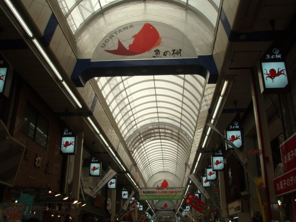 明石魚の棚商店街