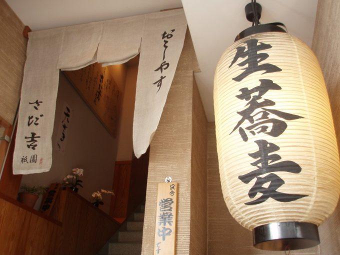 京都祇園手打ちそばさだ吉