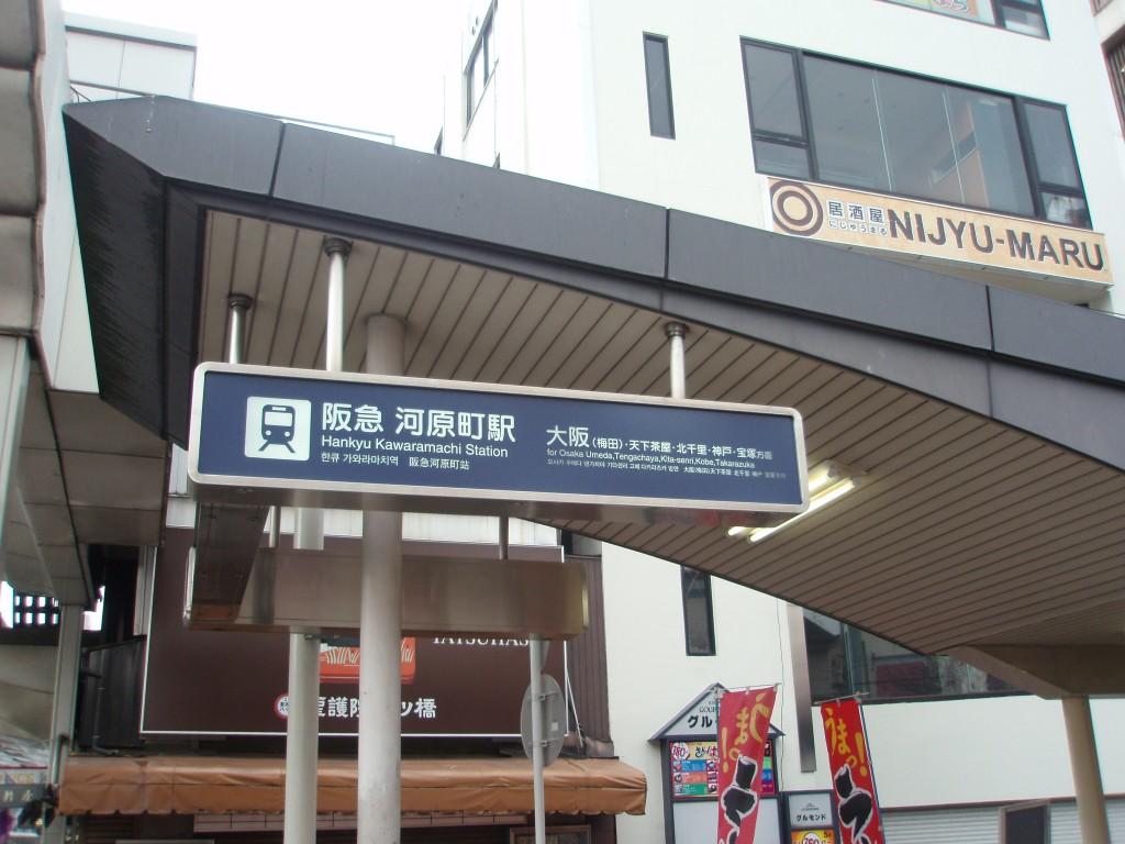 阪急河原町駅入口