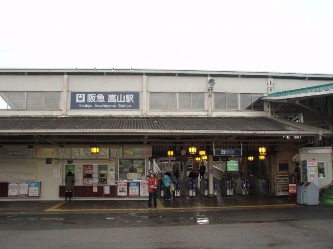 歴史を感じる阪急嵐山駅