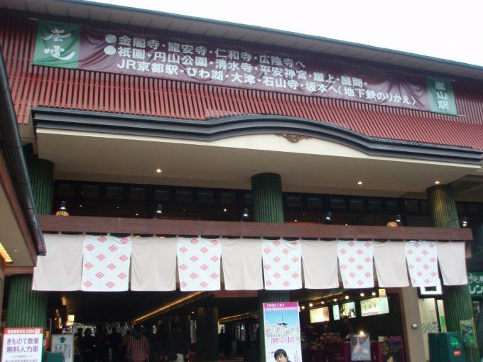 京福嵐山駅