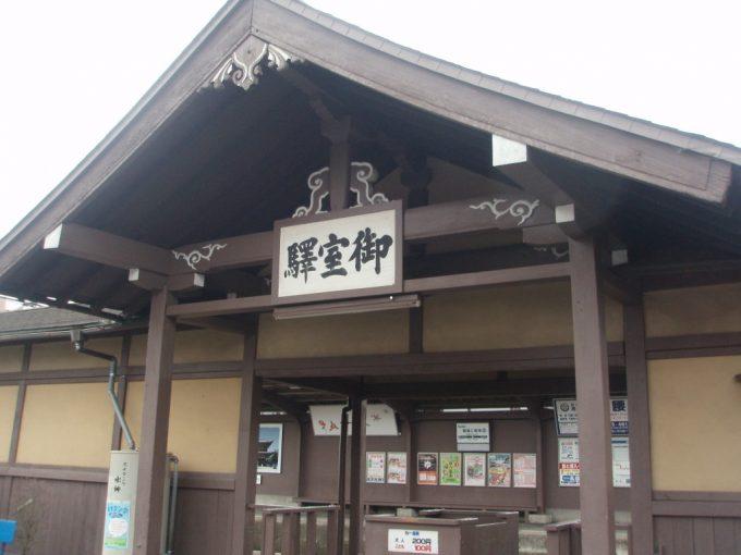 嵐電御室仁和寺駅