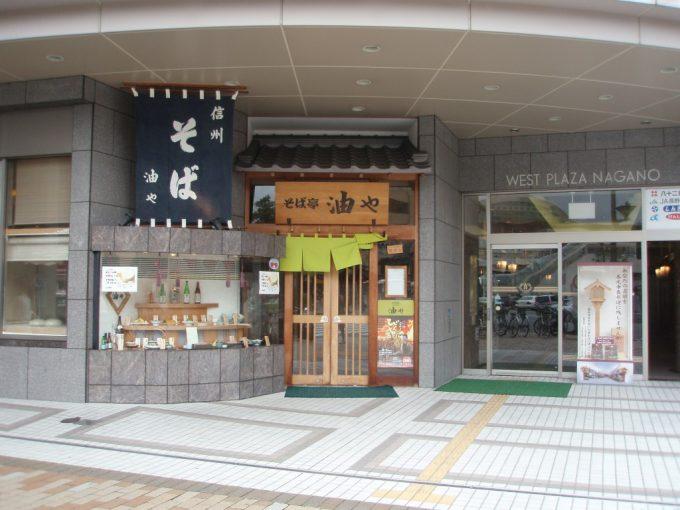 長野駅前旨いそばの油や