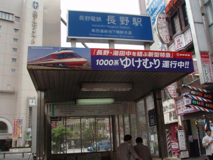 長電長野駅の入口