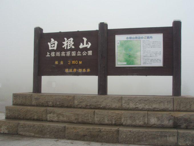 霧に包まれた白根火山バス停
