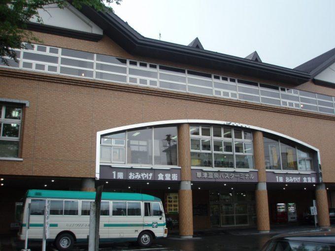 草津の玄関口草津温泉バスターミナル