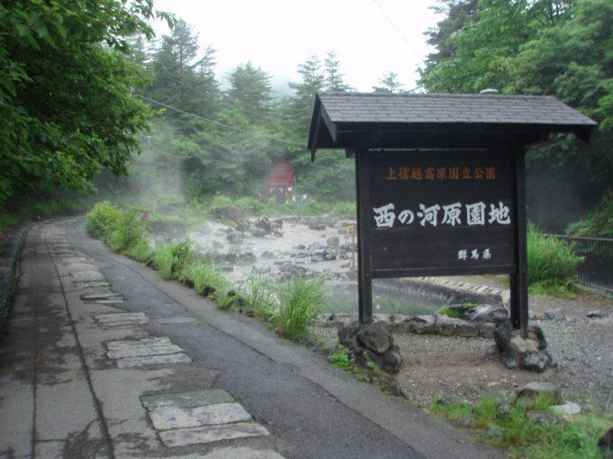草津温泉西の河原園地