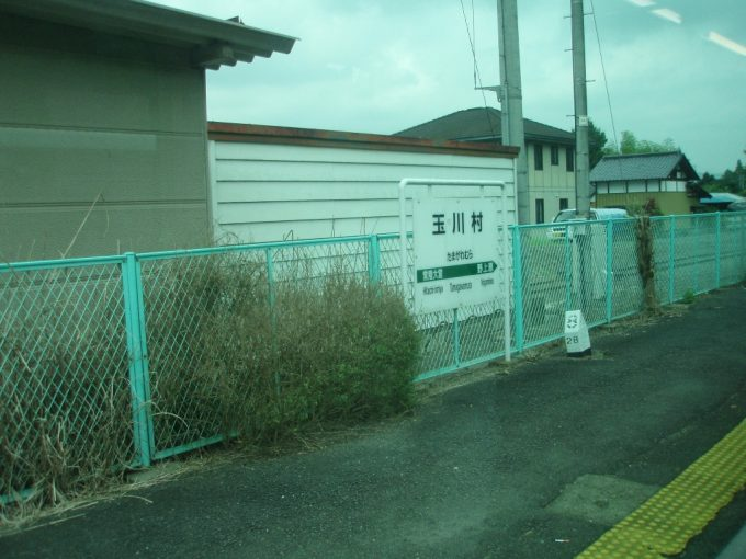 水郡線玉川村駅駅名標