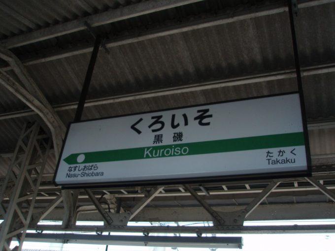 交直切り替えの駅黒磯
