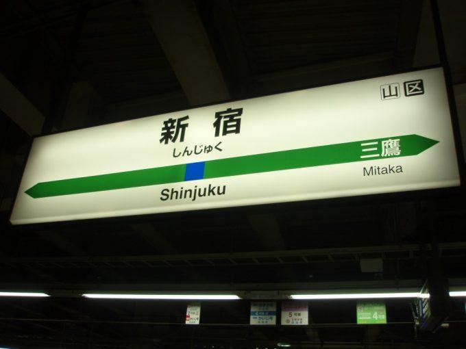 新宿駅中央本線ホーム駅名標