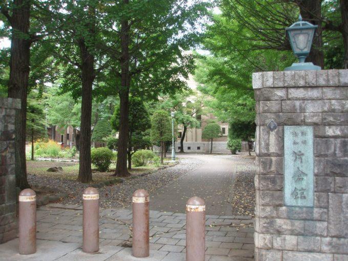 片倉館入口