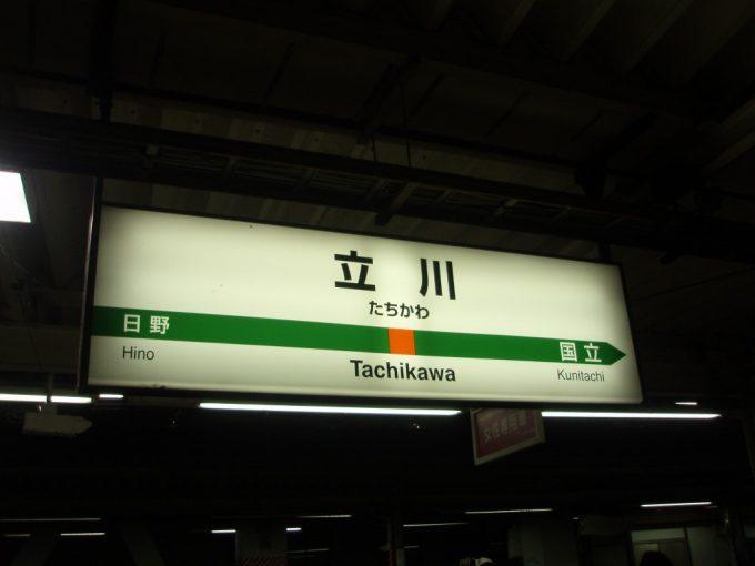 立川駅駅名標