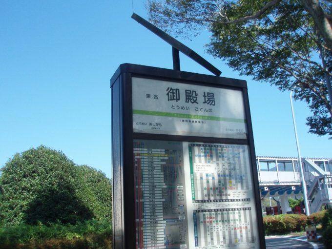 東名御殿場バス停