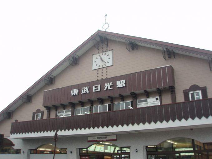 アルペン山小屋風の東武日光駅
