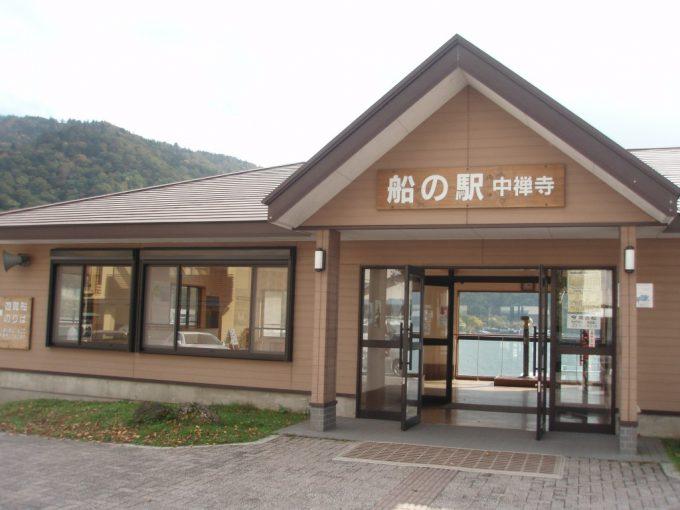 船の駅中禅寺湖