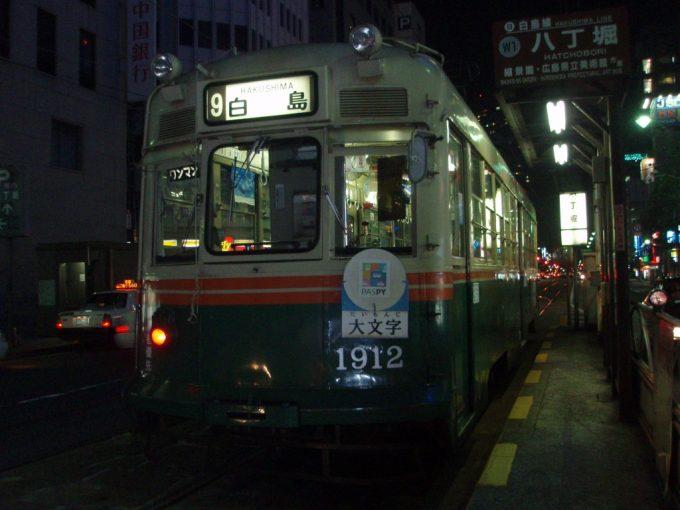 夜の広島を走る旧京都市電