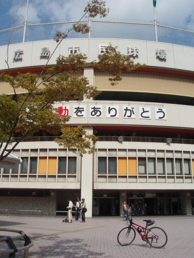 広島市民球場と愛車