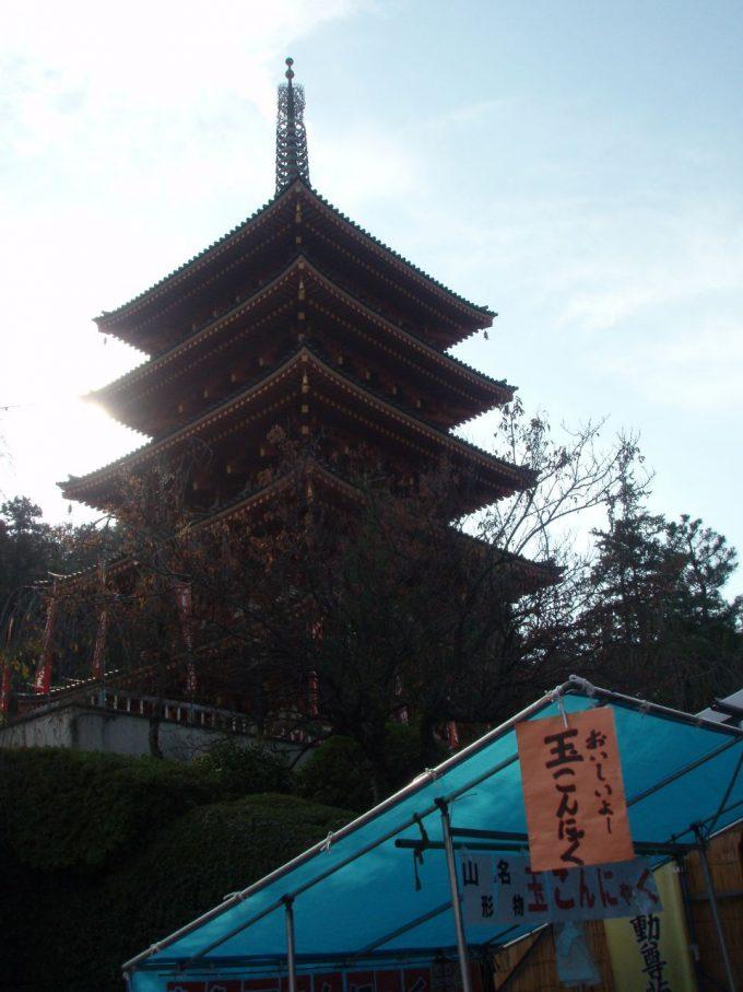秋の日に輝く高幡不動五重塔