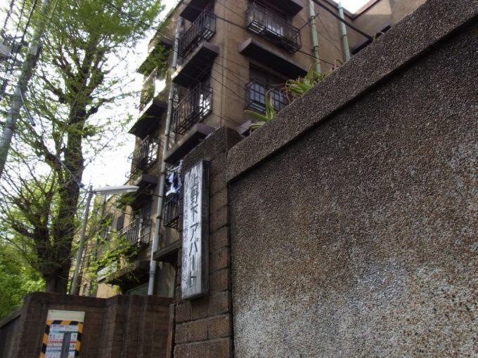 渋い佇まい同潤会上野下アパート
