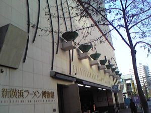 新横浜ラーメン博物館入口