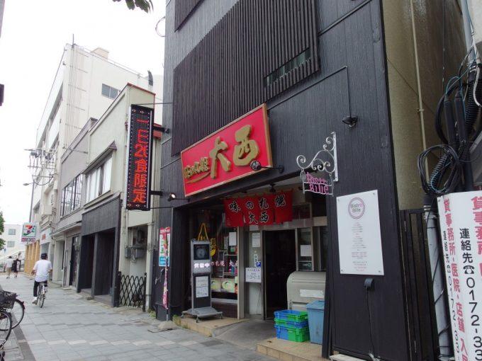 青森味の札幌大西