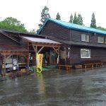 日本三秘湯谷地温泉