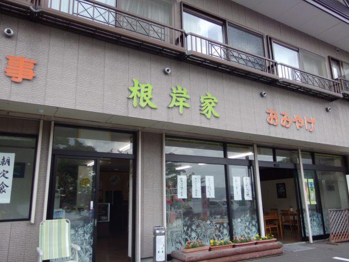 十和田湖根岸屋