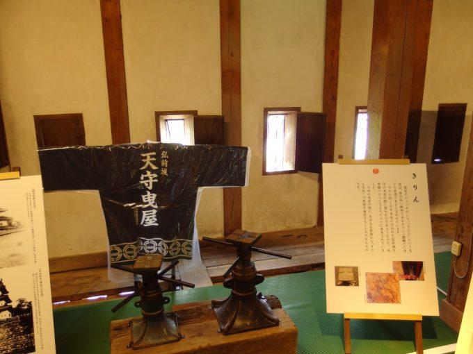 弘前城曳屋法被と100年前の工具きりん