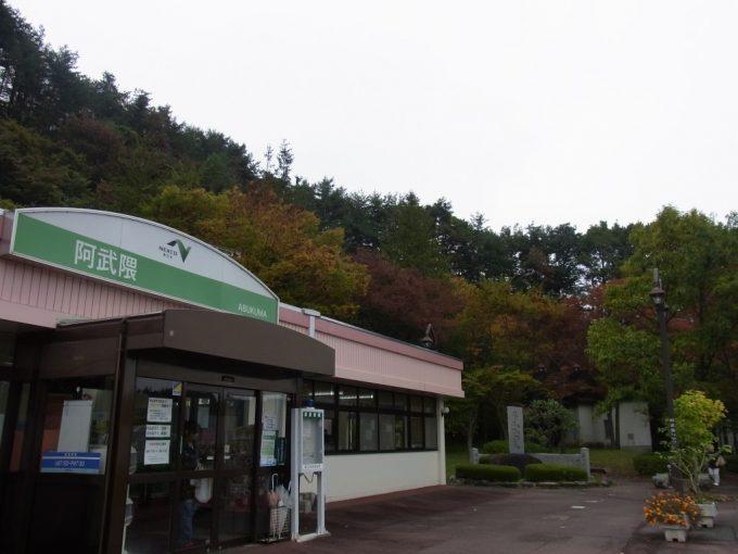 紅葉の始まる阿武隈パーキングエリア