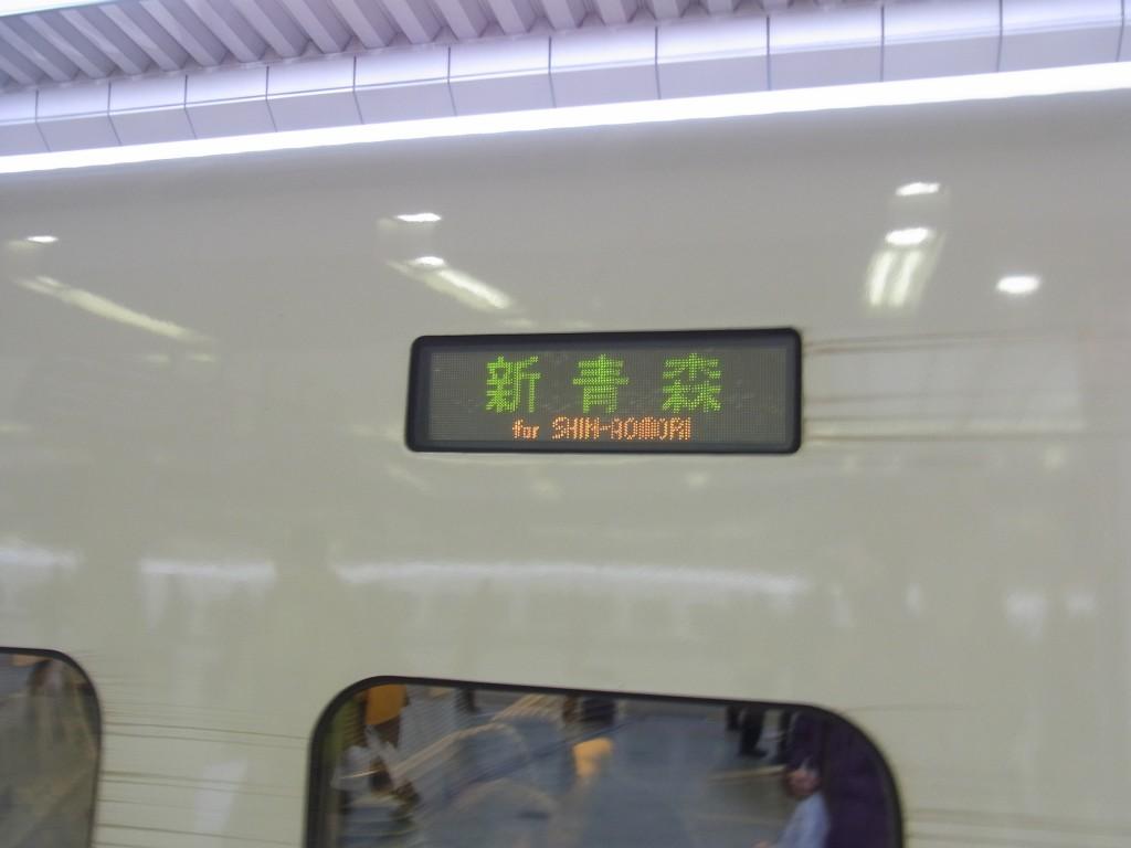 東北新幹線はやて号新青森行き